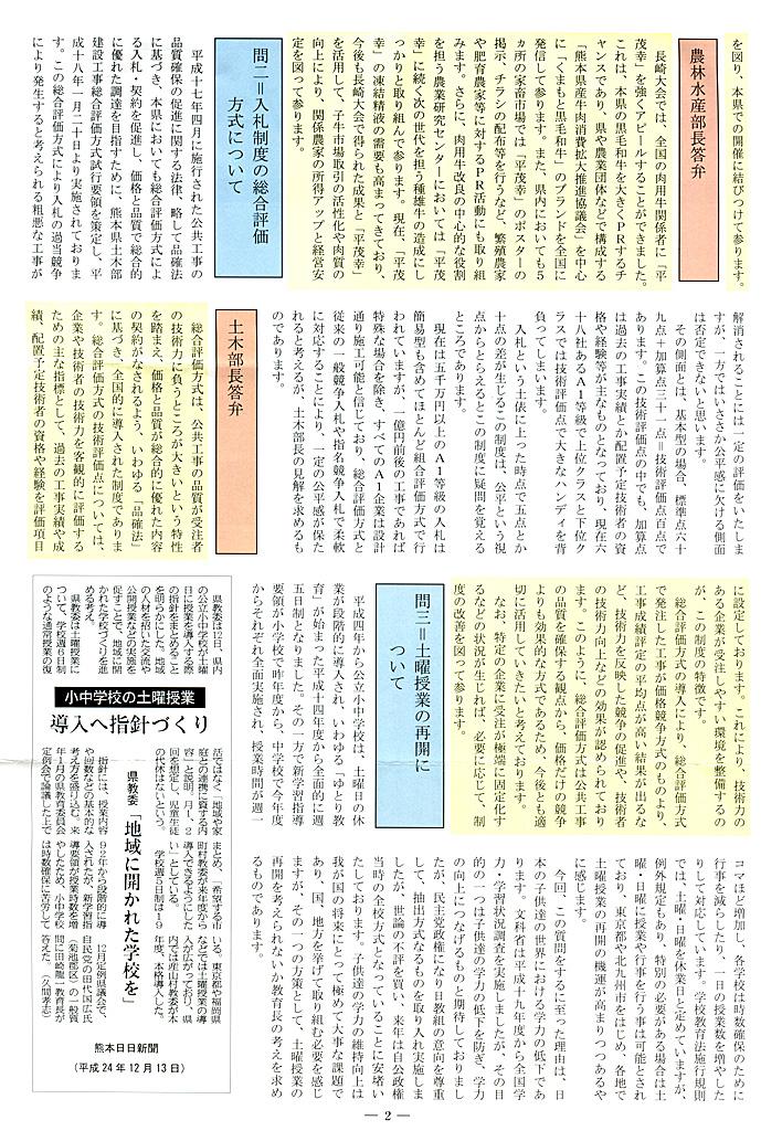 2頁(クリックで拡大)