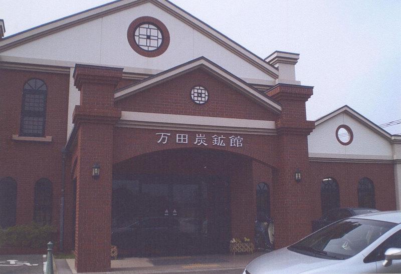 荒尾万田炭鉱館視察