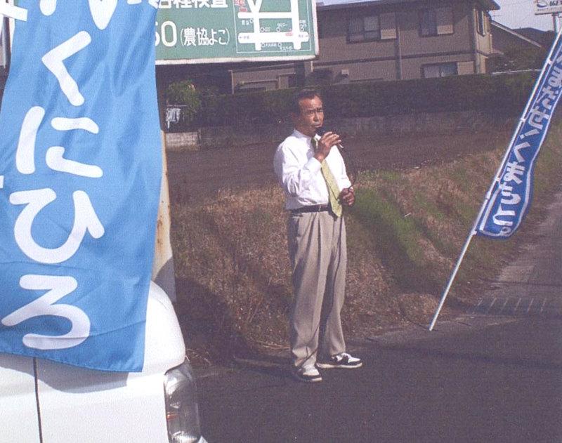 菊陽町での街頭演説