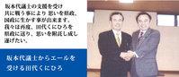 田代くにひろを、今回も県政へ!